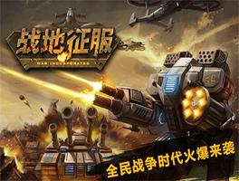 战地征服for iPhone苹果版7.0(塔防策略) - 截图1