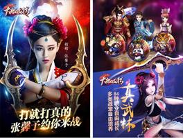 大唐双龙传for iPhone苹果版6.0(武侠手游) - 截图1