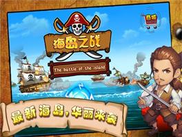 海岛之战for iPhone苹果版6.0(航海战争) - 截图1