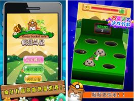 疯狂斗鼠for iPhone苹果版6.0(打地鼠) - 截图1