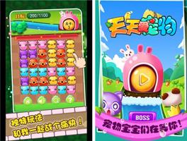 天天爱宠物for iPhone苹果版6.0(休闲益智) - 截图1