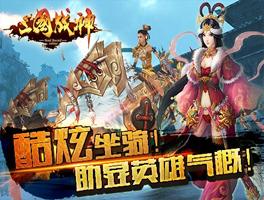 三国战神for iPhone苹果版5.0(叱咤三国) - 截图1