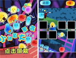 小细菌大聚会for iPhone苹果版4.3.1(休闲益智) - 截图1