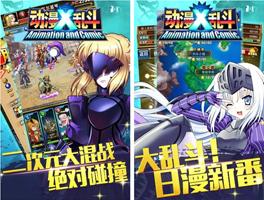 动漫X乱斗for iPhone苹果版6.0(冒险卡牌) - 截图1