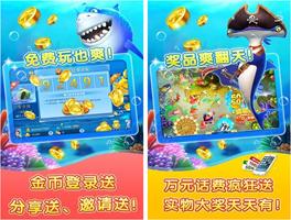 街机千炮捕鱼for iPhone苹果版5.0(捕鱼达人) - 截图1