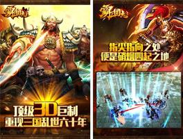 霸三国志for iPhone苹果版6.0(策略三国) - 截图1