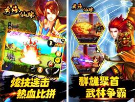 云海仙踪for iPhone苹果版6.0(仙侠动作) - 截图1