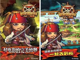 加勒比海盗OL for iPhone苹果版6.0(卡牌策略) - 截图1