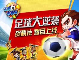 天天世界杯for iPhone苹果版5.0(体育经营) - 截图1