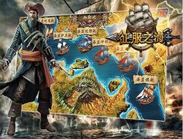 征服之海for iPhone苹果版5.0(中世纪航海) - 截图1