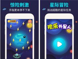 欢乐外星人for iPhone苹果版6.0(星际航行) - 截图1
