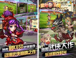武林歪传for iPhone苹果版5.0(武侠策略) - 截图1