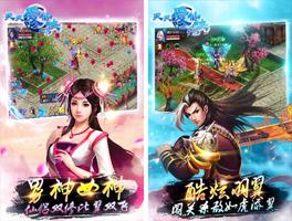 天天爱仙侠for iPhone苹果版6.0(唯美仙侠) - 截图1