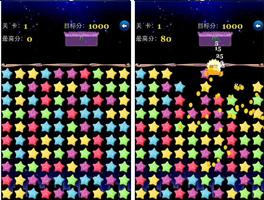 星星碰碰for iPhone苹果版4.3.1(益智消除) - 截图1