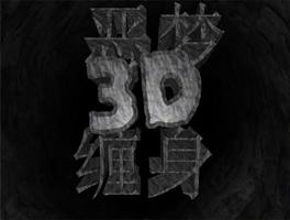 恶梦缠身3D for iPhone苹果版4.3.1(休闲跑酷) - 截图1
