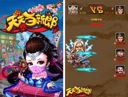 天天当新郞for iPhone苹果版6.0(武侠对战) - 截图1