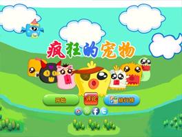 疯狂的宠物for iPhone苹果版5.0(宠物学校) - 截图1
