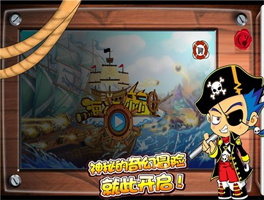小小海盗for iPhone苹果版5.0(航海之梦) - 截图1