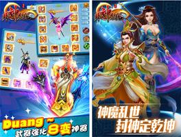 非神勿扰for iPhone苹果版5.1(洪荒修仙) - 截图1