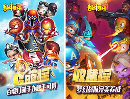 乱斗奇兵for iPhone苹果版5.1(超级英雄) - 截图1