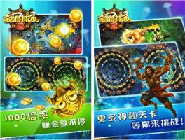金蟾捕鱼2for iPhone苹果版5.1(休闲捕鱼) - 截图1