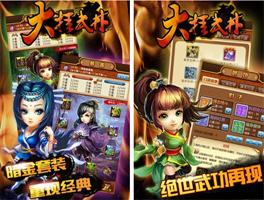 大挂武林for iPhone苹果版6.0(武侠纷争) - 截图1