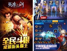 英雄之剑for iPhone苹果版5.1(格斗觉醒) - 截图1