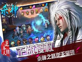 杀神for iPhone苹果版4.3.1(修仙问道) - 截图1