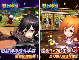 梦幻神域for iPhone苹果版6.0(策略战斗) - 截图1