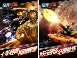全民红警3D for iPhone苹果版5.0(现代军事) - 截图1