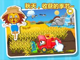 春夏秋冬for iPhone苹果版6.0(宝宝巴士) - 截图1
