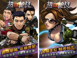 热血枪战for iPhone苹果版6.0(策略作战) - 截图1
