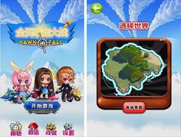全民萌宠大战for iPhone苹果版5.1(休闲娱乐) - 截图1