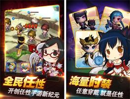 任性英雄for iPhone苹果版5.0(阵容征战) - 截图1