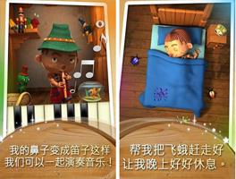 会说话的皮诺曹for iPhone苹果版6.0(休闲益智) - 截图1