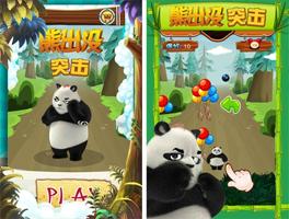 熊出没突击for iPhone苹果版6.0(休闲益智) - 截图1