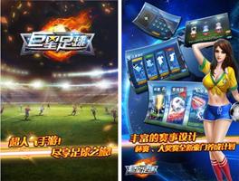 巨星足球for iPhone苹果版6.0(策略足球) - 截图1