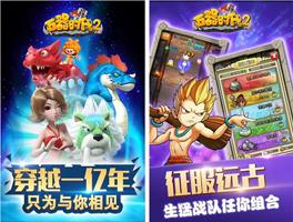 石器时代2 for iPhone苹果版5.1(骑宠战斗) - 截图1