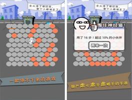围住神经猫3 for iPhone苹果版5.0(休闲娱乐) - 截图1