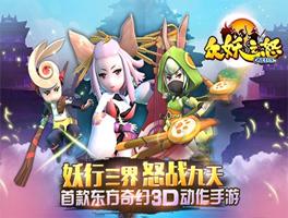众妖之怒for iPhone苹果版5.1(东方魔幻) - 截图1
