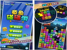 章鱼碰碰消for iPhone苹果版5.0(益智消除) - 截图1