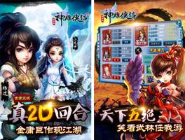 神雕侠侣for iPhone苹果版5.0(武侠传说) - 截图1