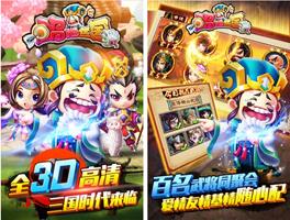 唱吧三国for iPhone苹果版5.0(逐鹿中原) - 截图1