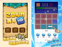 消灭2048HD for iPhone苹果版4.3.1(休闲益智) - 截图1