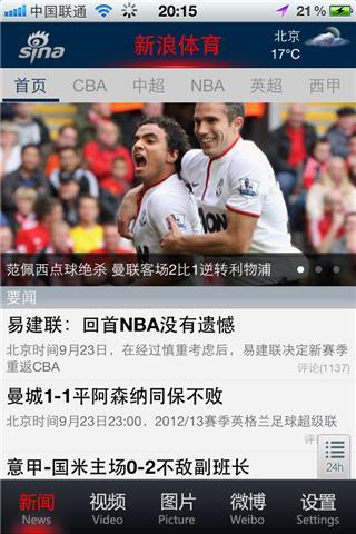 新浪体育for iPhone苹果版6.0(赛事新闻) - 截图1