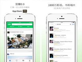 豆瓣for iPhone苹果版7.0(社交网络) - 截图1