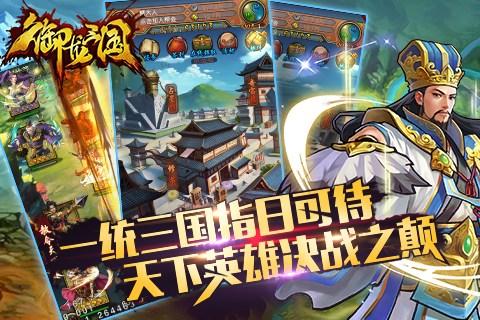 御龙三国for iPhone苹果版6.0(群雄争霸) - 截图1