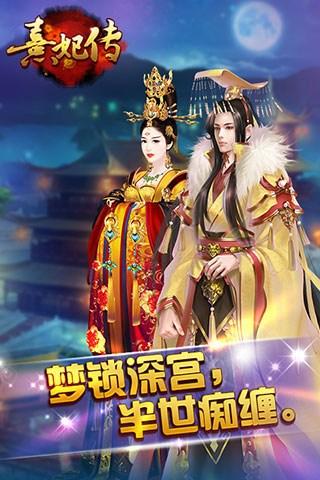 熹妃传for iPhone苹果版6.0(权力争霸) - 截图1