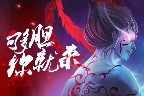 鬼舞三国for iPhone苹果版5.0(魔王吕布) - 截图1
