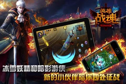 英雄战魂for iPhone苹果版4.3.1(黎明武士) - 截图1